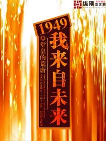 1949我來自未來封面