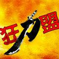 乱世狂刀01
