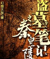 盜墓筆記之秦皇陵2